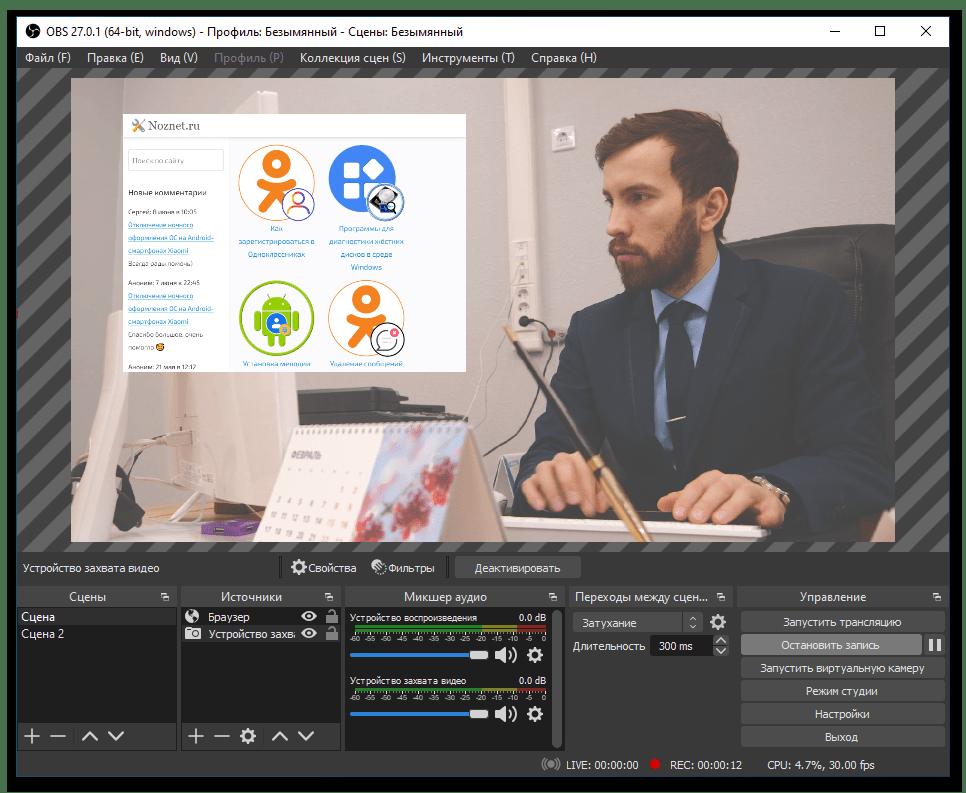 OBS (Open Broadcaster Software) Studio процесс записи видеоролика из получаемого с веб-камеры и других источников видеопотоков