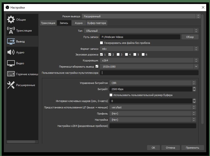 OBS (Open Broadcaster Software) Studio расширенные настройки вывода видеоданных, выбор формата файла и параметров кодека