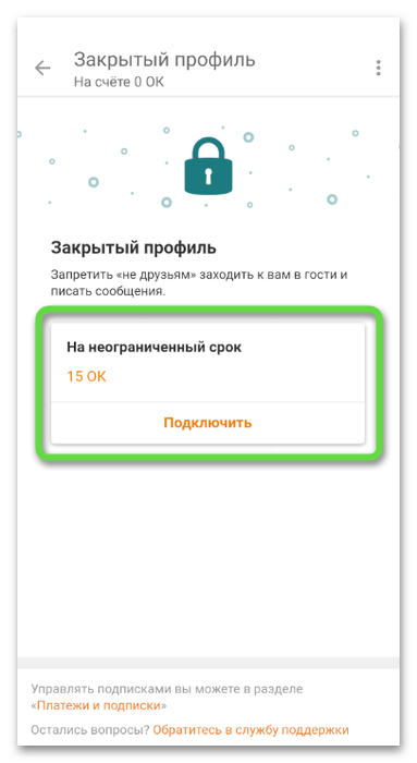Оформление подключения для закрытия профиля в Одноклассниках через мобильное приложение