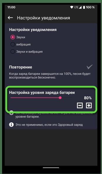 Определение уровня заряда для приложения Battery charge sound alert на мобильном девайсе с Android