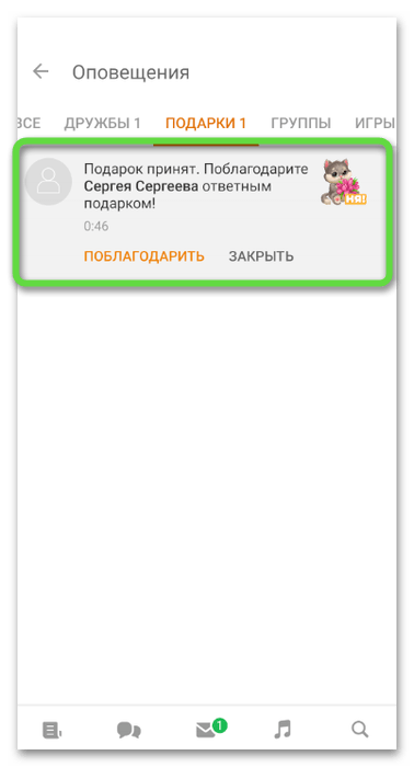 Отклонение подарка для удаления подарка в Одноклассниках в мобильном приложении