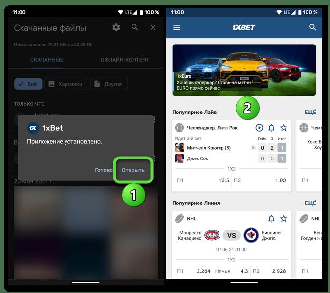 Открыть после установки приложение букмекерской компании 1XBET на Android