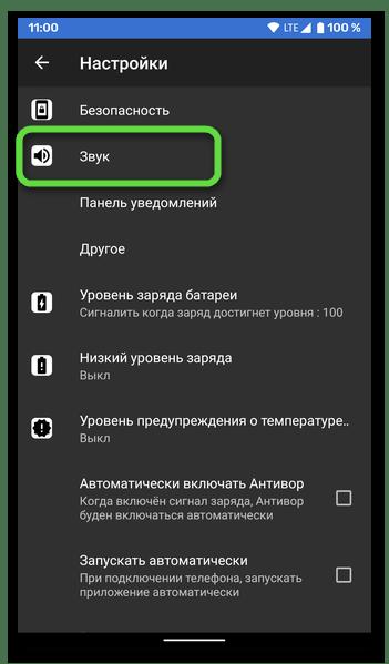 Открыть раздел настроек Звук приложения Full Battery & Theft Alarm на мобильном устройстве с Android