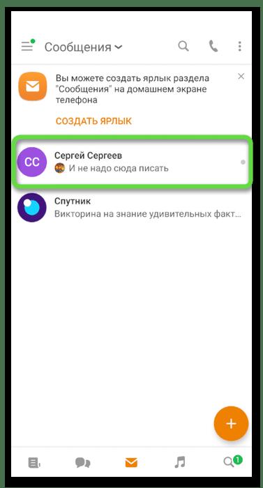 Открытие беседы для блокировки пользователя в Одноклассниках на телефоне
