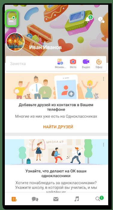 Открытие меню для блокировки пользователя в Одноклассниках