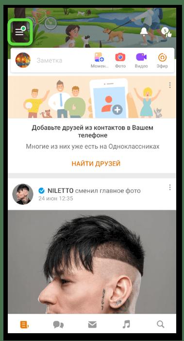Открытие меню для отмены подписки на человека в Одноклассниках в мобильном приложении
