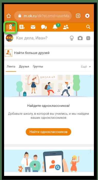 Открытие меню для приобретения ОК в Одноклассниках через мобильную версию сайта