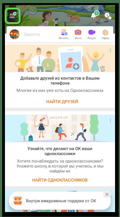 Открытие меню для удаления группы в Одноклассниках на телефоне