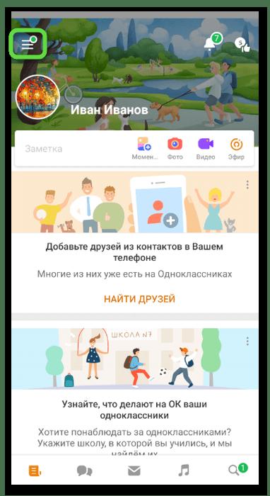 Открытие меню профиля для обращения в поддержку Одноклассники на телефоне