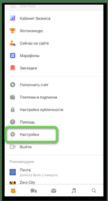 Открытие настроек для закрытия профиля в Одноклассниках через мобильное приложение