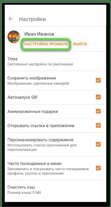 Открытие настроек профиля для блокировки пользователя в Одноклассниках