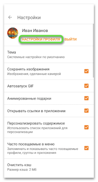 Открытие настроек профиля для просмотра черного списка в Одноклассниках в мобильном приложении