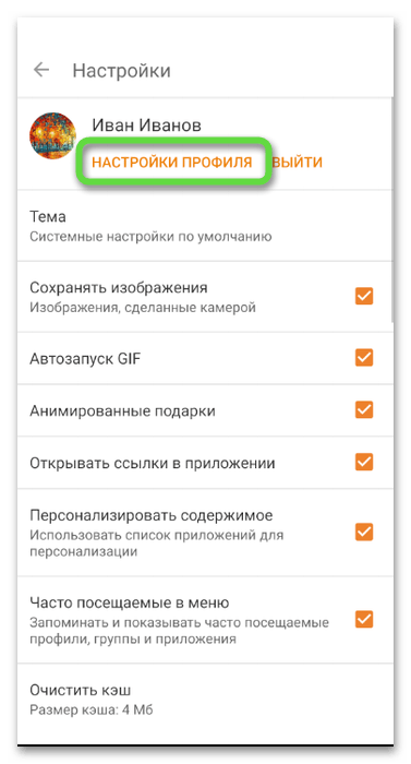 Открытие настроек профиля для закрытия профиля в Одноклассниках через мобильное приложение