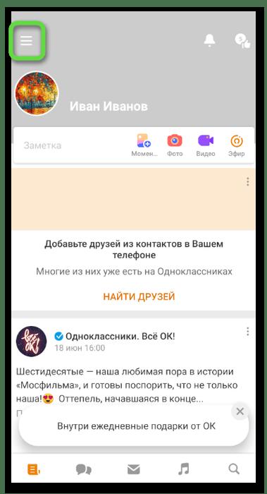 Открытие общего меню для добавления праздника в Одноклассниках на телефоне