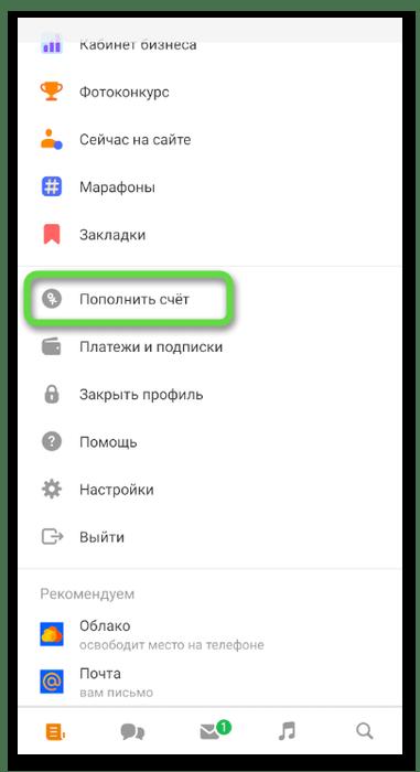 Открытие раздела для приобретения ОК в Одноклассниках через мобильное приложение