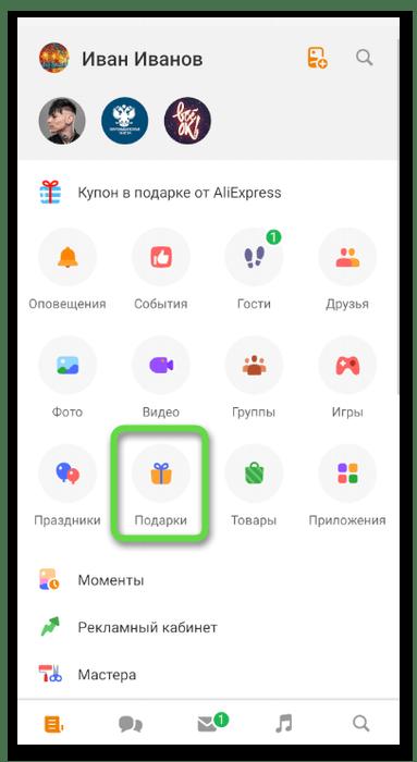 Открытие раздела для удаления подарка в Одноклассниках в мобильном приложении