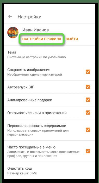 Открытие раздела настроек профиля для cмены пароля в Одноклассниках на телефоне