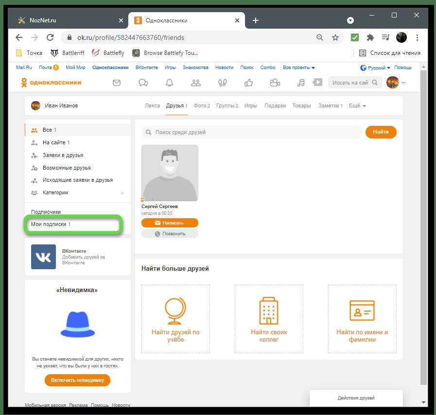 Открытие раздела с подписками для отмены подписки на человека в Одноклассниках на компьютере