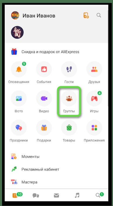 Открытие раздела с сообществами для выхода из группы в Одноклассниках в мобильном приложении