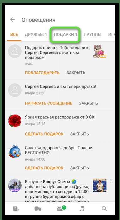 Открытие раздела с уведомлениями для удаления подарка в Одноклассниках в мобильном приложении