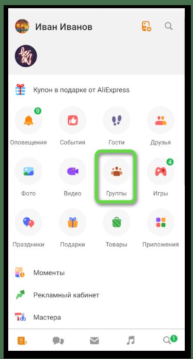 Открытие списка сообществ для создания группы в Одноклассниках в мобильном приложении