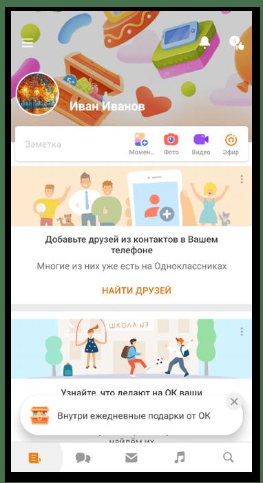 Ожидание загрузки главной страницы для входа в Одноклассники в мобильном приложении
