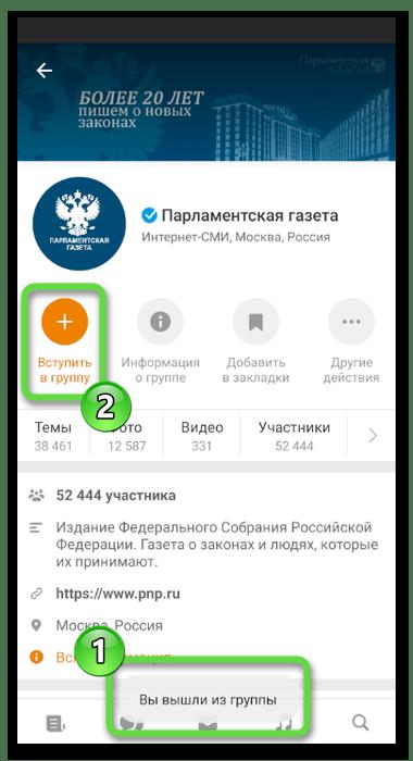 Ознакомление с результатом для выхода из группы в Одноклассниках в мобильном приложении