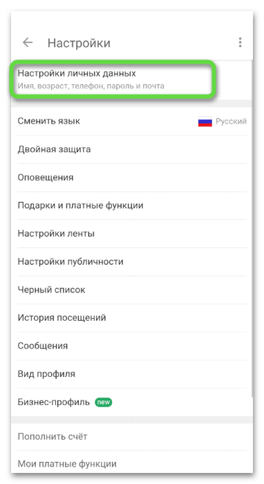 Параметры учетной записи для определения пароля в Одноклассниках на телефоне