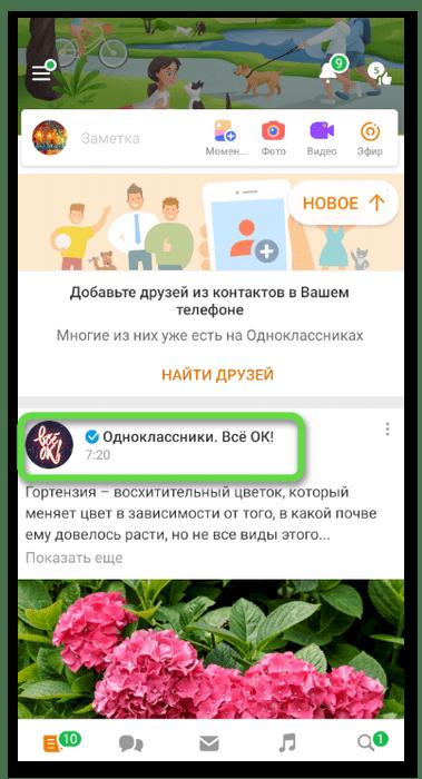Переход через ленту для выхода из группы в Одноклассниках в мобильном приложении
