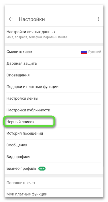 Переход к черному списку для блокировки пользователя в Одноклассниках