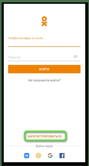 Переход к форме для регистрации в Одноклассниках в мобильном приложении