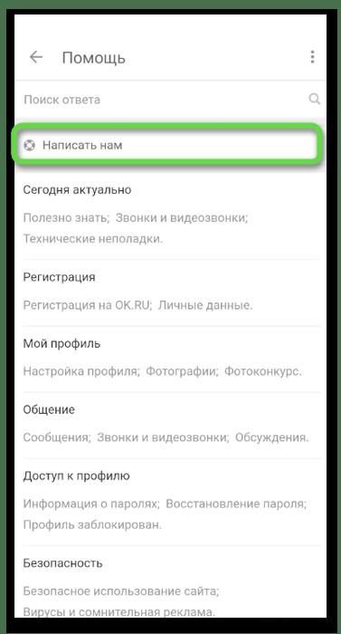 Переход к написанию вопроса для обращения в поддержку Одноклассники на телефоне на странице авторизации
