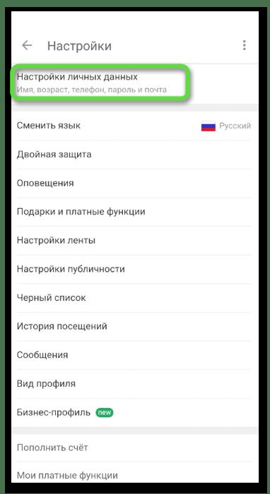 Переход к настройкам личных данных для cмены пароля в Одноклассниках на телефоне