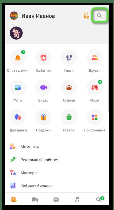 Переход к поиску сообществ для обращения в поддержку Одноклассники на телефоне