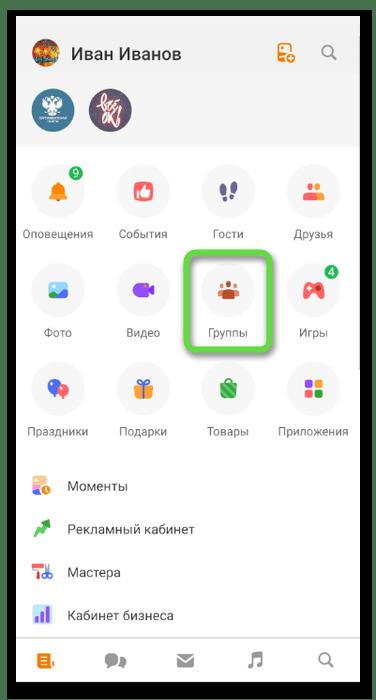Переход к списку сообществ для удаления группы в Одноклассниках на телефоне