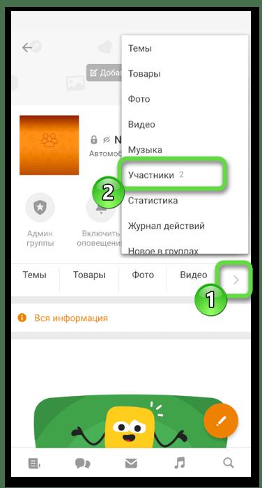 Переход к участникам для удаления группы в Одноклассниках на телефоне
