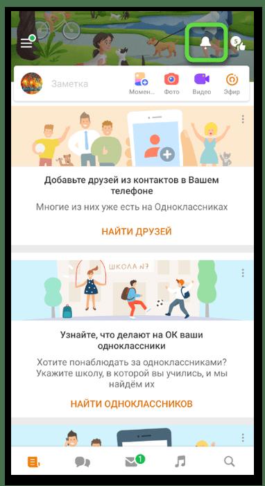 Переход к уведомлениям для удаления подарка в Одноклассниках в мобильном приложении