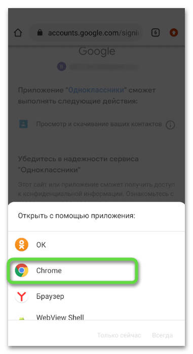 Переход на сайт для приобретения ОК в Одноклассниках через мобильную версию сайта