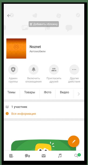 Переход на страницу группы по интересам для создания группы в Одноклассниках в мобильном приложении