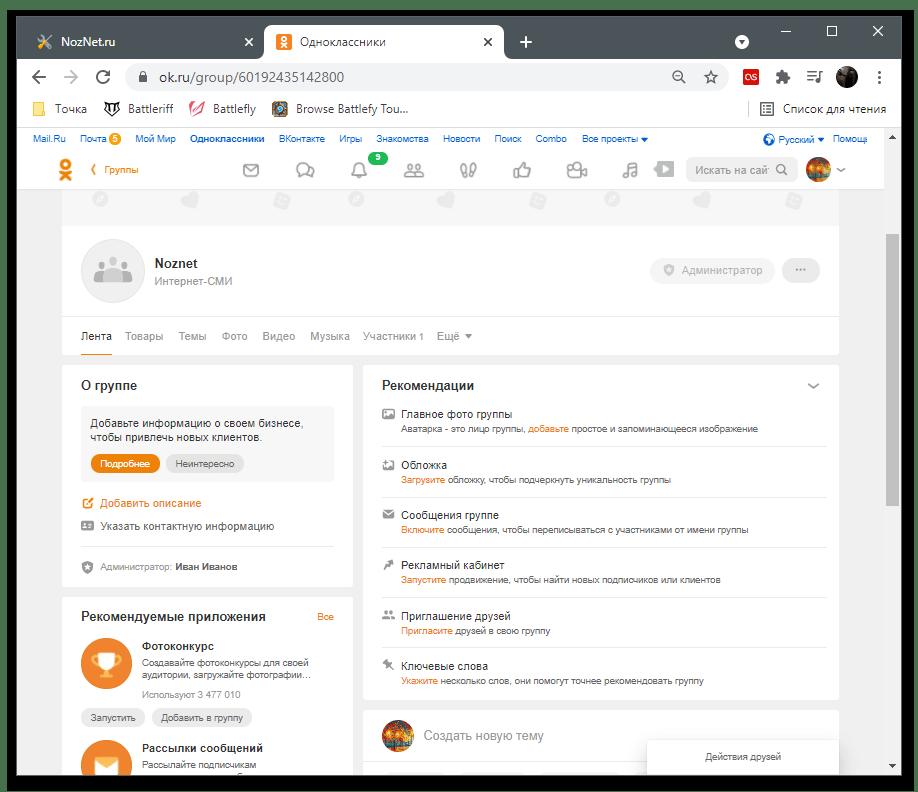 Переход на страницу второго типа сообщества для создания группы в Одноклассниках на компьютере