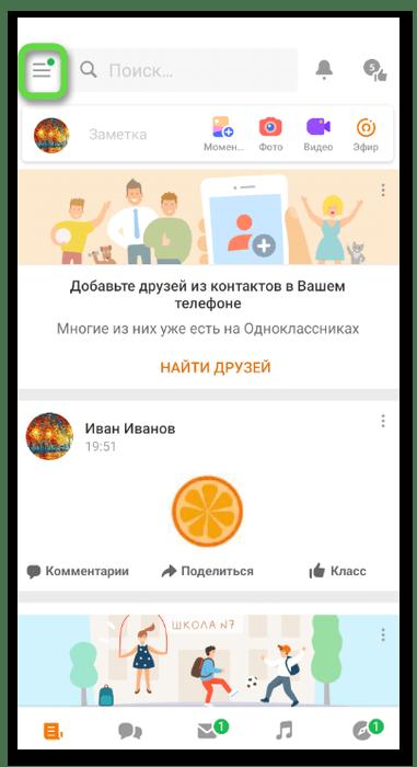 Переход в меню для cмены пароля в Одноклассниках на телефоне