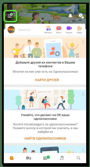 Переход в меню для приобретения ОК в Одноклассниках через мобильное приложение