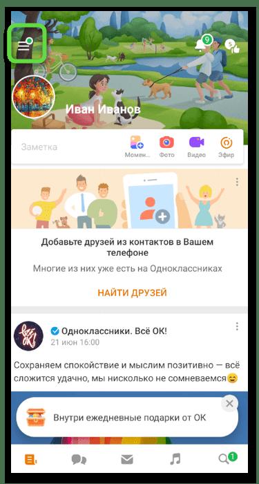 Переход в меню для просмотра черного списка в Одноклассниках в мобильном приложении