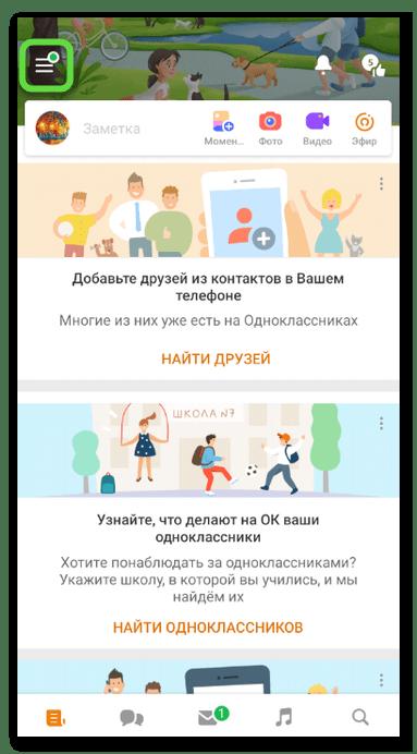 Переход в меню для удаления подарка в Одноклассниках в мобильном приложении
