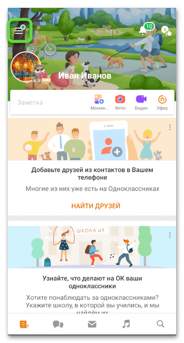 Переход в меню для закрытия профиля в Одноклассниках через мобильное приложение