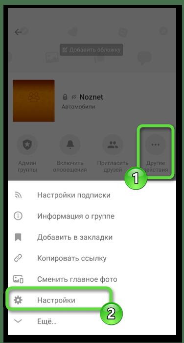 Переход в настройки для удаления группы в Одноклассниках на телефоне