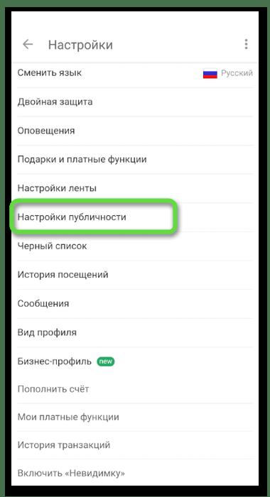 Переход в настройки приватности для закрытия профиля в Одноклассниках через мобильное приложение