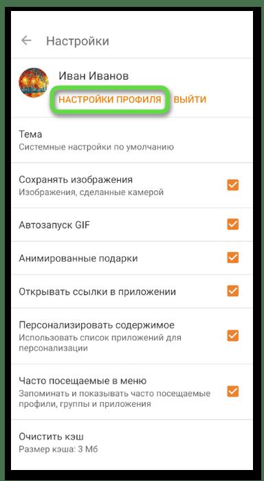 Переход в настройки профиля для определения пароля в Одноклассниках на телефоне