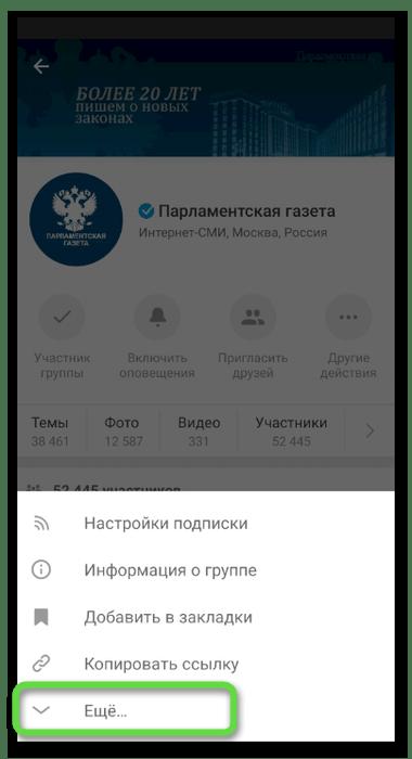Переход в раздел Еще для выхода из группы в Одноклассниках в мобильном приложении
