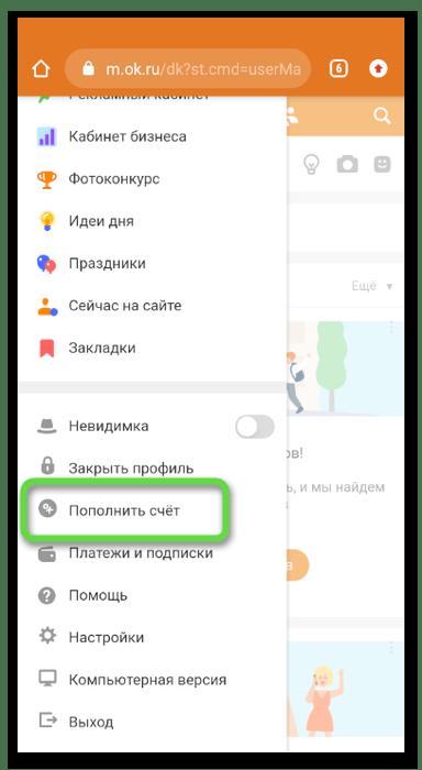 Переход в раздел пополнения счета для приобретения ОК в Одноклассниках через мобильную версию сайта